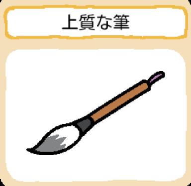 treasure-joushitsunafude