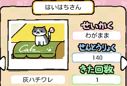 note-haihachi