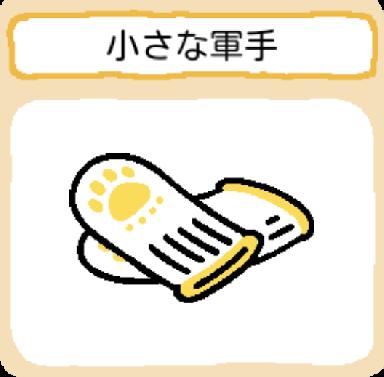 treasure-chiisanagunte