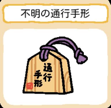 treasure-fumeinotsuukoutegata