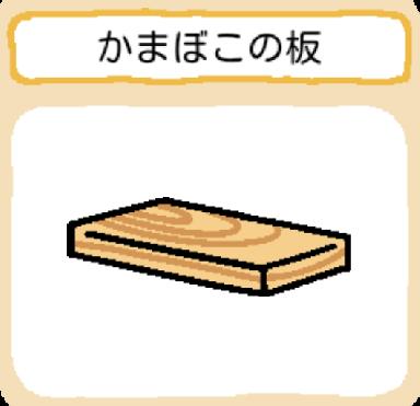 treasure-kamabokonoita