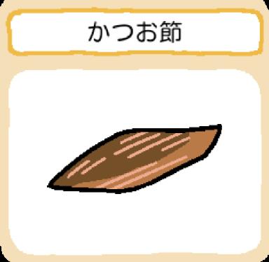 treasure-katsuobushi