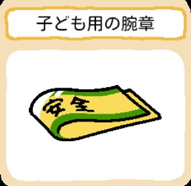 treasure-kodomoyounowanshou