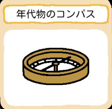 treasure-nendaimononokonpasu