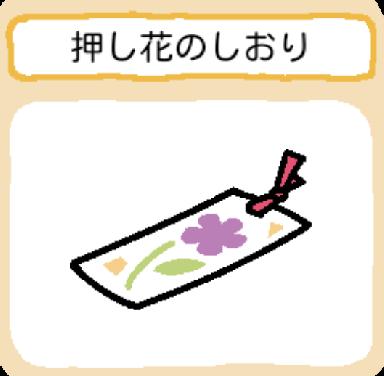 treasure-oshibananoshiori
