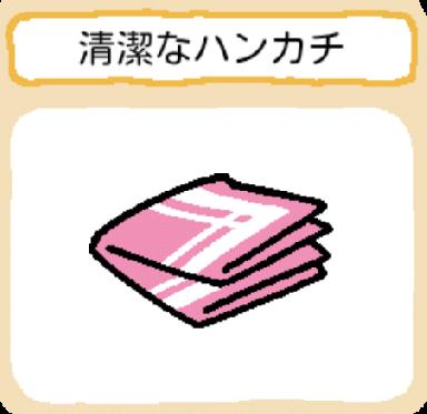 treasure-seiketsunahankachi