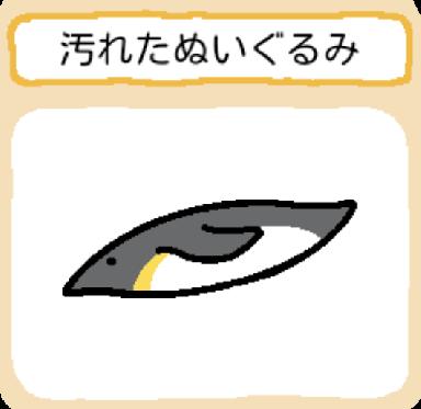 treasure-yogoretanuigurumi