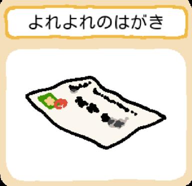 treasure-yoreyorenohagaki