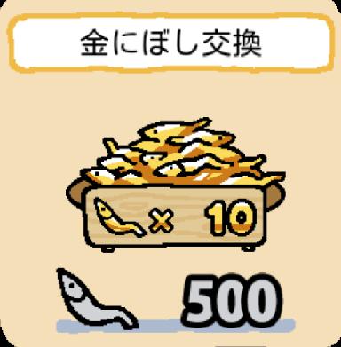 goods-kinniboshikoukan