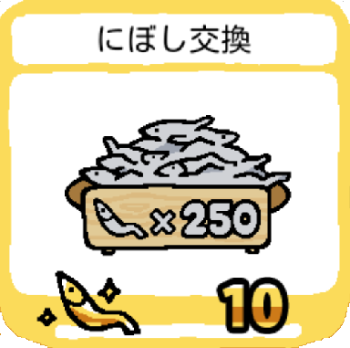 goods-niboshikoukan