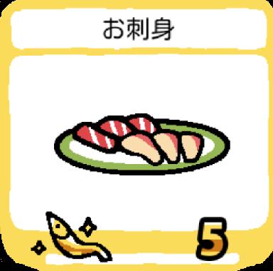 goods-osashimi