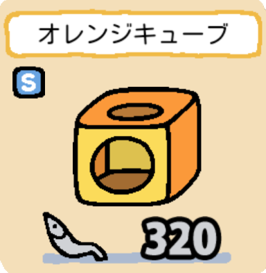 goods-orange_cube