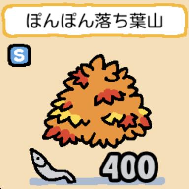 goods-ponpon_ochibayama