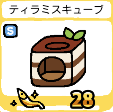 goods-tiramisu_cube