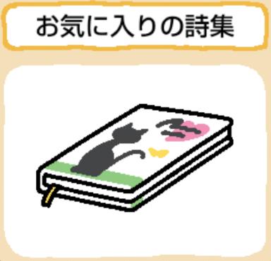 treasure-okiniirinoshishuu