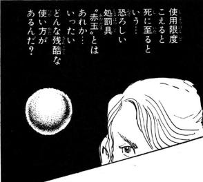 yotsubanomack04