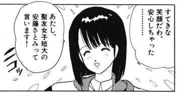 andohsatomi